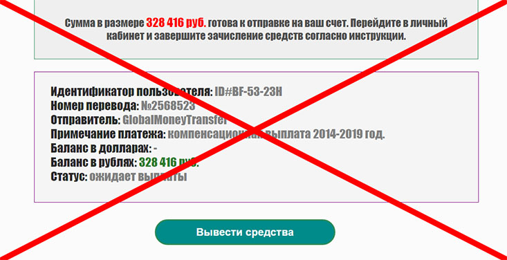 Global Money Transfer лохотрон