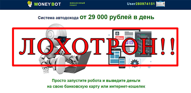 Money Bot v.3.6 лохотрон