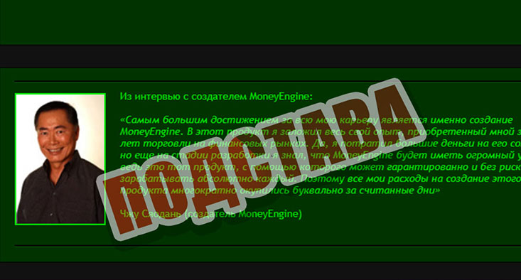 Moneyengine лохотрон