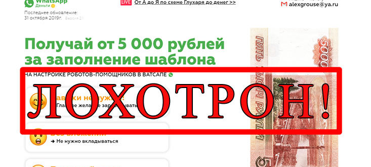 WhatsappMoney лохотрон