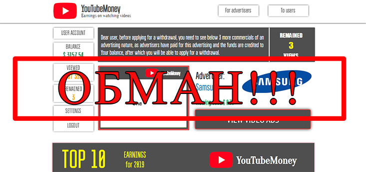 YouTube money лохотрон