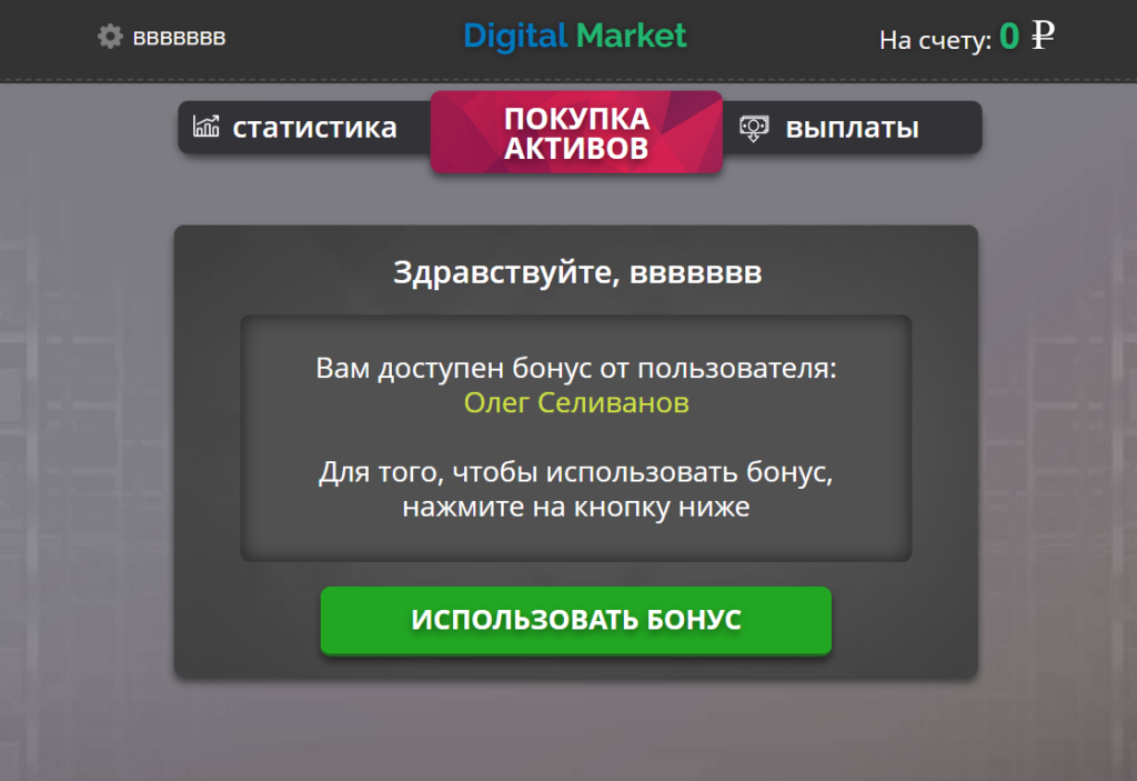 Digital market отзывы