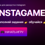 Instagame