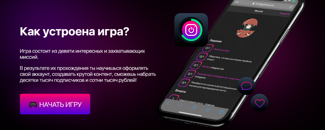https://instagame.pro/