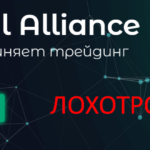 global alliance отзывы