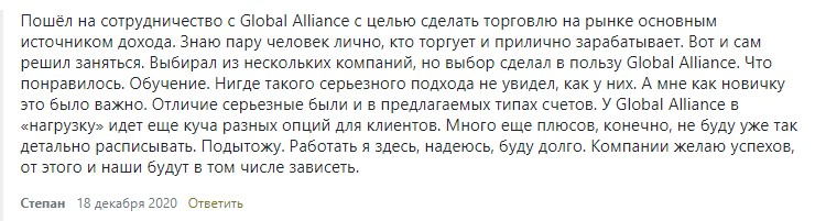 Отзывы Globall Alliance