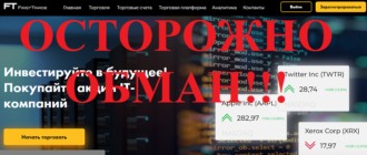 Firsttrade corp com отзывы