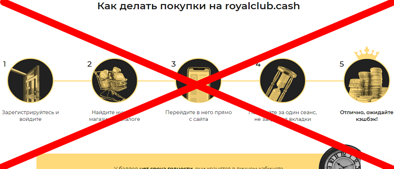 Royal Club отзывы