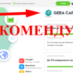 https gera capital отзывы