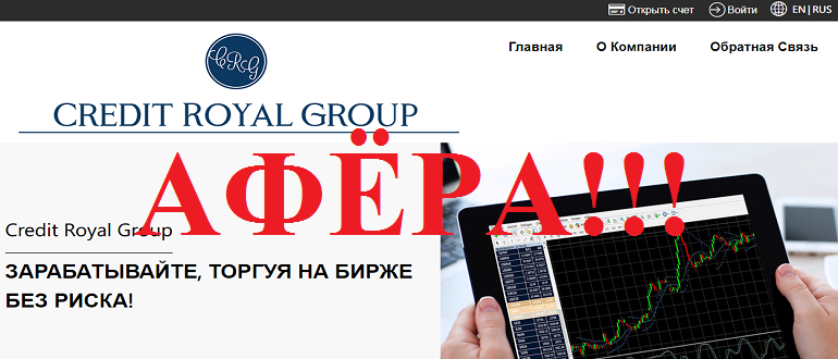Credit royal group отзывы
