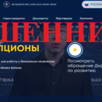 Bitbinary net отзывы