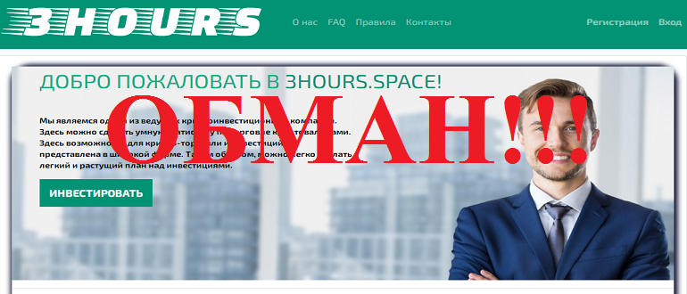 3 hours space отзывы