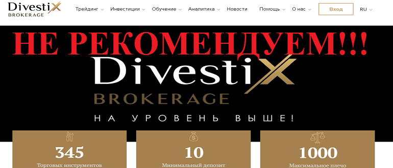 DivestiX Brokerage отзывы