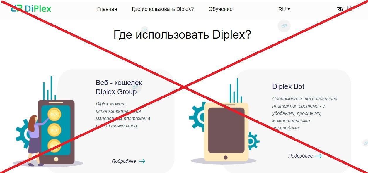 Diplex Group - отзывы о diplexgroup.com