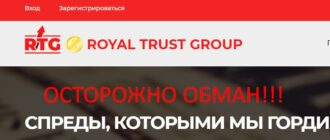 Royal trust group отзывы