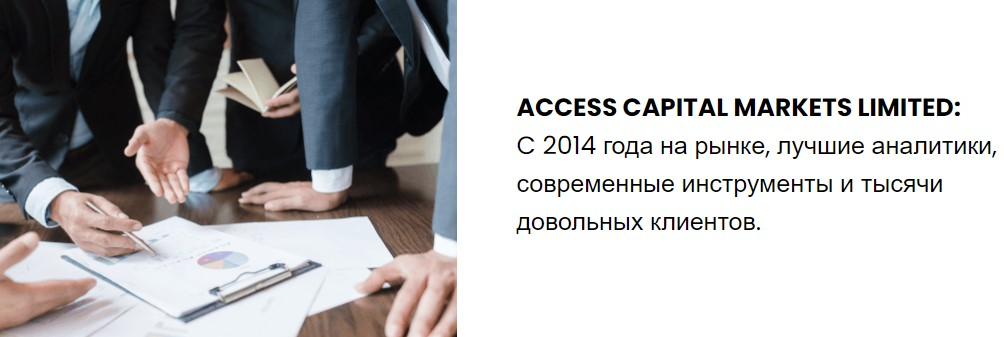 ACCESS CAPITAL MARKETS LIMITED